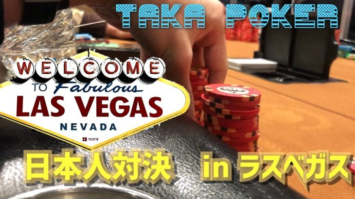 【ラスベガスでポーカー】1日3食ミートソーススパゲティーを食べている男のポーカー【1日1ハンド】