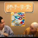 【師子學堂】第2集:佛教徒能否打麻雀?