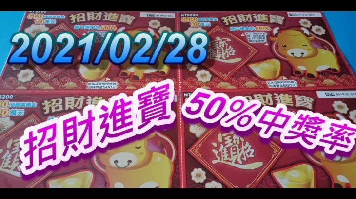 【2021/02/28刮刮樂 】|招財進寶[宝くじ] [ロッタリー] [즉석복권][彩票] [Lottery]
