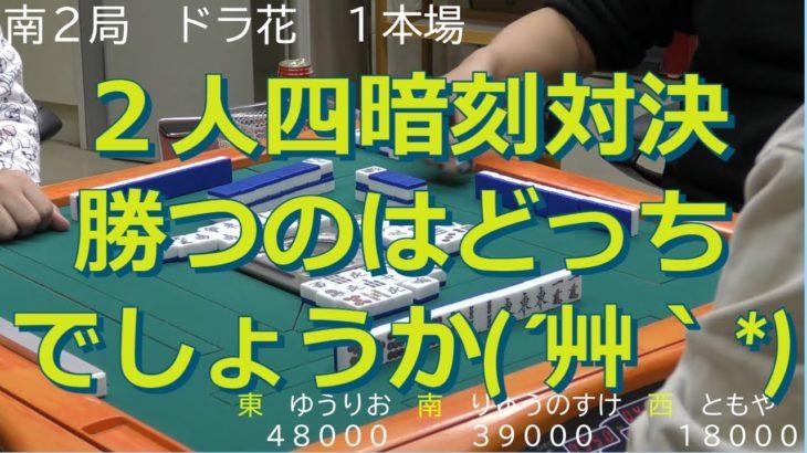 和歌山フリー麻雀リオ りゅうのすけログ26