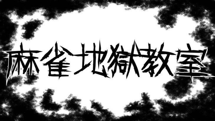 麻雀地獄教室#27/木村魚拓・ジロウ・岡崎涼太・松本バッチ・青山りょう[天鳳]