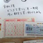 ◆ビンゴ5宝くじ◆1年間、同じ数字を買い続けてみる。其の3