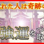 【運を掌る神社参拝】宝くじ当選!臨時収入!金運が絶好調|全てを包み込む神様のエネルギー|強運のソルフェジオ周波数528Hz|Japan, Tokyo, Minato, kotohira Shrine