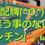 和歌山フリー麻雀リオ はやとログ6