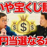 【宝くじ】せいや購入ロト6結果発表!! 最大6億円高額当選なるか!?【霜降り明星】