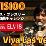 #6 Viva Las Vegas ビバ ラスベガス 〜エルヴィスプレスリー100日連続100曲チャレンジ!〜