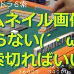 和歌山フリー麻雀リオ はやとログ8