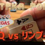 【ラスベガスでポーカー】AQ vs リンプインのアニキ【1日1ハンド】