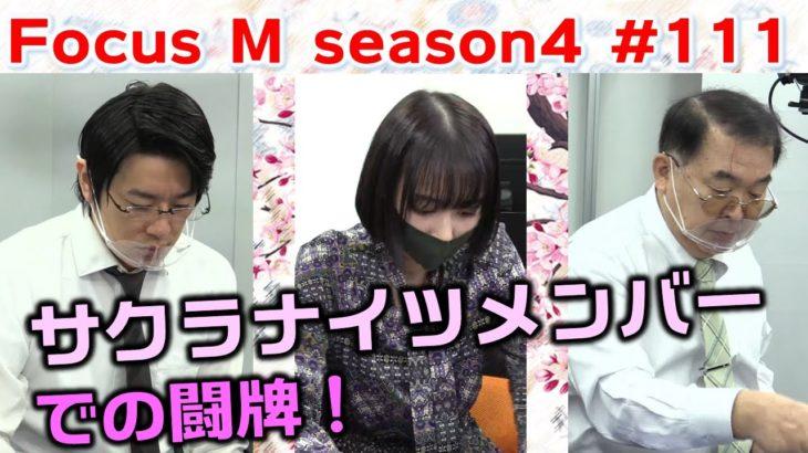【麻雀】Focus M season4#111