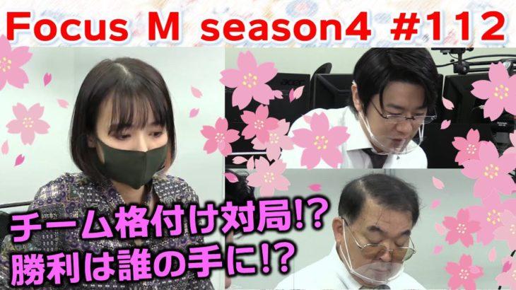 【麻雀】Focus M season4#112