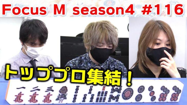 【麻雀】Focus M season4#116