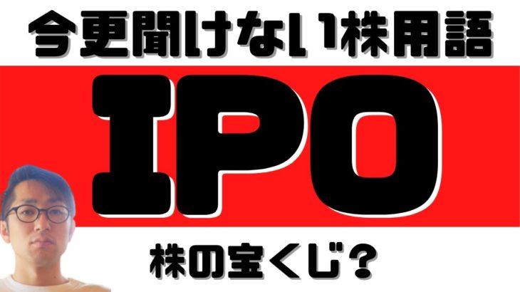 【株・用語】IPOとは?(今さら聞けないシリーズ)宝くじみたいなもの?