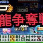 【MJ麻雀実況】赤い幻球争奪!ウィンターカップ残れるか!?