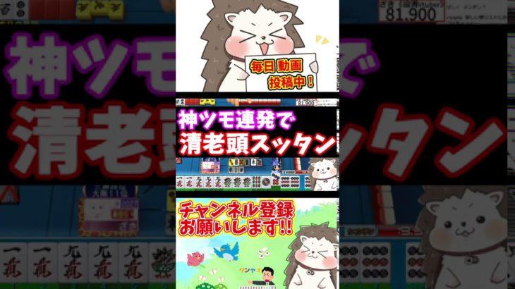 【麻雀】神ツモの連発で清老頭・四暗刻単騎待ち!! #Shorts
