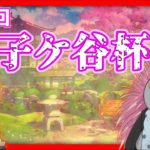 【雀魂/参加型】麻雀マフィア、獅子に挑みます。【トロ之助 / Toronosuke】【第二回 獅子ヶ谷杯】