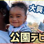 初めての公園に大興奮ベビー🌞【ラスベガス生活】|VLOG|アメリカ生活|国際結婚|黒人ハーフ