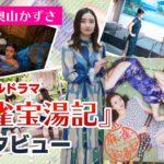 安倍乙×奥山かずさ オリジナルドラマ『麻雀宝湯記』インタビュー