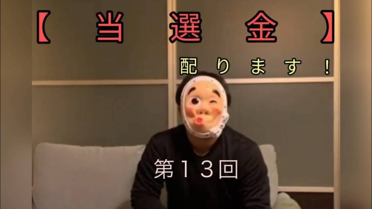 【宝くじスクラッチ】第13回