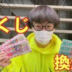 『宝くじ』を換金してみよう!!@福岡 すけちゃん。スクラッチ