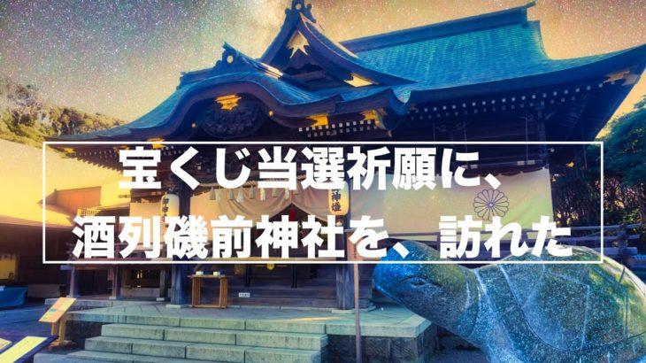 宝くじ当選祈願酒列磯前神社に、酒列磯前神社を、訪れた