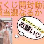 宝くじ開封動画😊近畿宝くじ!