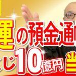 金運の預金通帳に【宝くじ10億円】高額当選すると記載される人