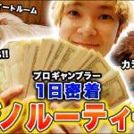 【炎上覚悟】100日後に破産するプロギャンブラーのカジノ生活ルーティーン【ラスベガス】