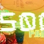 【ラスベガスでポーカー】破産寸前からのオールイン!?【1日1ハンド】