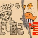 1等1000万円!!10枚!スクラッチ宝くじ生配信【ワンピーススクラッチ:ルフィ4】
