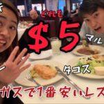 【#17】ラスベガスにある激安レストラン(全メニュー$5)‼️
