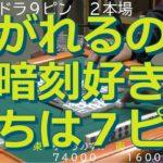 和歌山フリー麻雀リオ はやとログ17