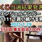 【当選結果19】天使のお告げで宝くじを購入した結果を発表します!