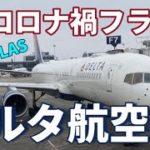 【2021年コロナ禍フライト】デルタ航空アメリカ国内線 ミネアポリス発ラスベガス行き