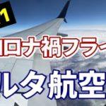 【2021年最新映像】デルタ航空ラスベガス→ミネアポリス搭乗レビュー