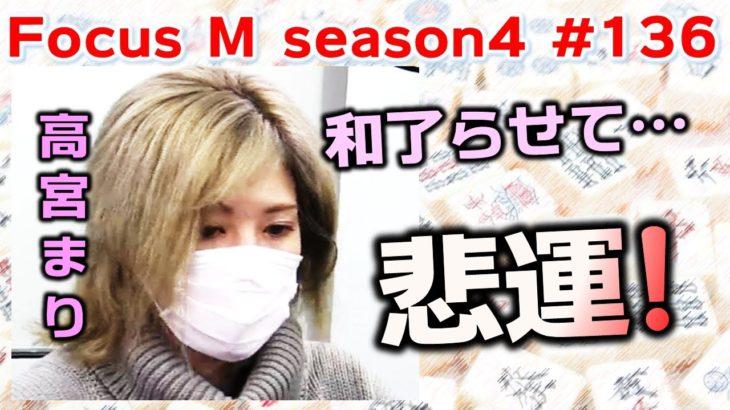【麻雀】Focus M season4#136