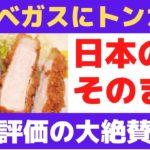 【海外の反応】ラスベガスで日本のトンカツ店が大好評!Katsuya Ton Ton
