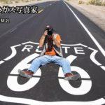 【秘境 カリスマ大自然写真家】 KenKanazawa PV ラスベガス在住