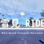 雪見 Ride #ラスベガス自転車