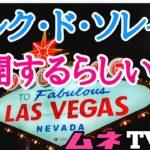 【ラスベガス】シルク-ド-ソレイユ ショー再開報道を聞く‼ とうとうその日が来るのか⁉ ムネTV㉞