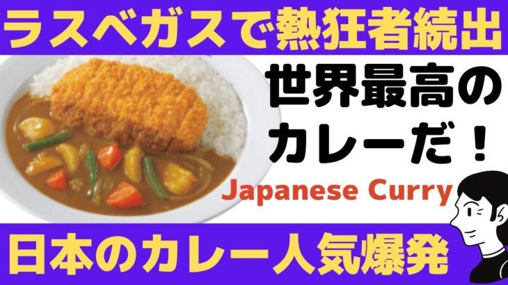 【海外の反応】アメリカのラスベガスで日本式カレーが人気沸騰中!砂漠のギャンブルタウンにも日本カレー