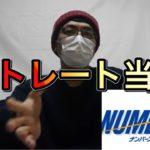 【高額当選】宝くじナンバーズ3ストレート当選のご報告!
