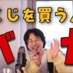 【ひろゆき】宝くじを買う人はバカ!?