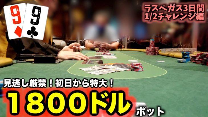 【ライブポーカー】楽勝!?ラスベガスの最低レート1$/2$を3日間打ち込んできた(1日目)