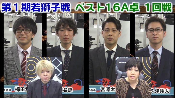 【麻雀】第1期若獅子戦ベスト16A卓1回戦