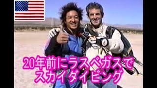 20年前にアメリカのラスベガスでスカイダイビングをしました 高度4000mからのダイブで気分は最高^^