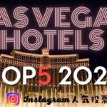 【ラスベガス】次泊まりたいホテルランキング 大発表!!2021年度最新版