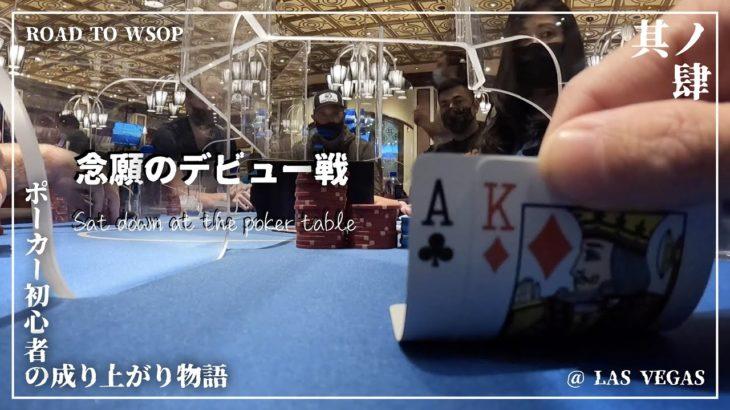 ポーカー初心者がついにラスベガスのテーブルで打ってみた│キャッシュゲーム@ラスベガス編・第4話