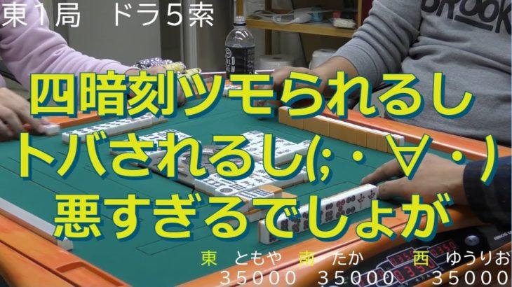 和歌山フリーマージャンリオ ともやログ40