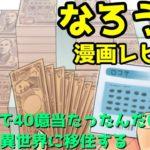 【なろう系漫画レビュー】宝くじで40億当たったんだけど異世界に移住する【ゆっくりアニメ漫画考察】(引っ越し)