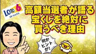 【ロト6高額当選者が語る】宝くじを絶対に買うべき理由!
